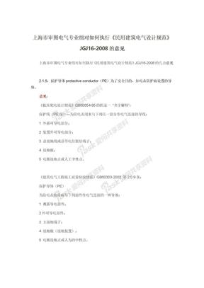 上海市审图电气专业组对如何执行《民用建筑电气设计规范》JGJ16-2008的意见.docx