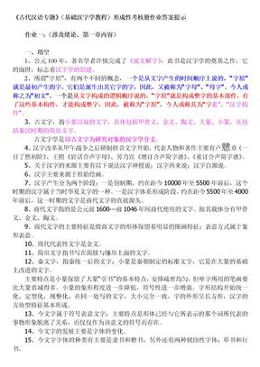 【广播电视大学】古代汉语专题形成性考核册作业答案.doc