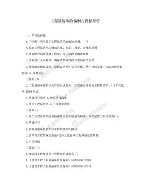 工程量清单的编制与投标报价.doc