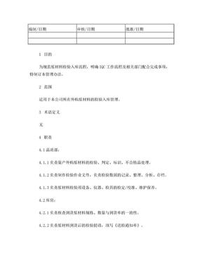 《原材料检验入库管理规定》.doc