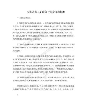 八大工矿商贸行业定义和标准.doc