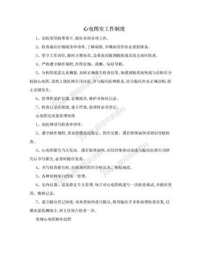 心电图室工作制度.doc