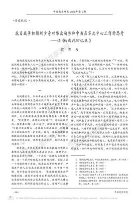 抗日战争初期刘少奇对华北局势和中共在华北中心工作的思考_读_杨尚昆回忆录_.pdf