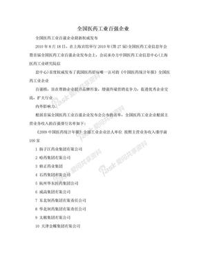 全国医药工业百强企业.doc
