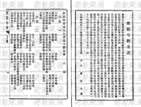 紫薇斗数全书.pdf