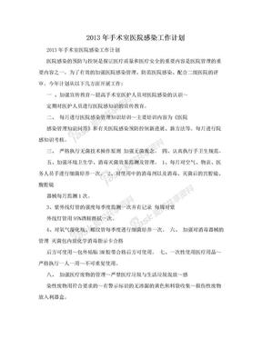 2013年手术室医院感染工作计划.doc