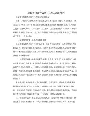 反假货币宣传活动月工作总结[教学].doc