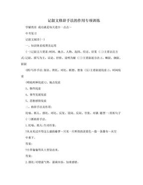 记叙文修辞手法的作用专项训练.doc