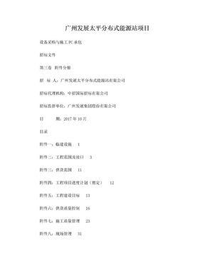 广州发展太平分布式能源站项目.doc