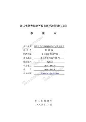 74份标准教改项目申请书高职教育产学研联动与区域发展研究.doc