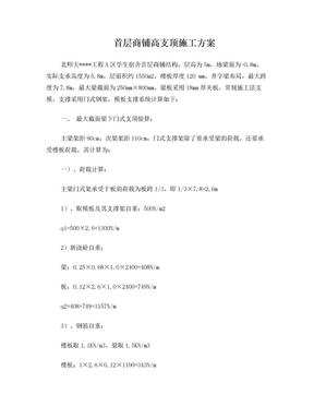 首层商铺高支顶施工方案赵.doc