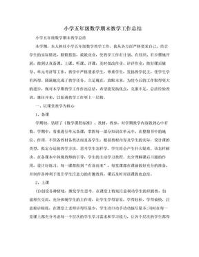 小学五年级数学期末教学工作总结.doc