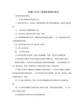 房地产公司工程部经理岗位职责.doc