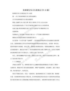 桂林银行实习自我鉴定(共10篇).doc