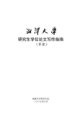 湘潭大学硕士论文标准格式规定.doc
