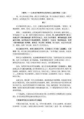 JT叔叔资料合集1JT药势.doc