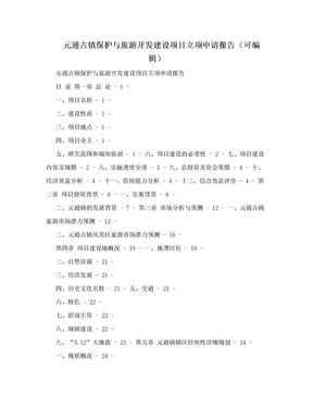 元通古镇保护与旅游开发建设项目立项申请报告(可编辑).doc