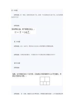 北京市奥校精选试题及答案032.doc