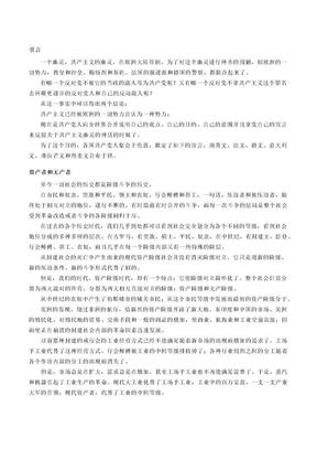 共产党宣言.docx