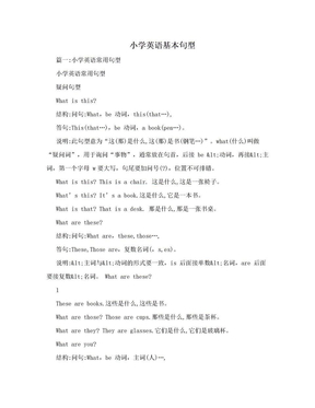 小学英语基本句型.doc