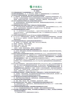 2019计算机网络谢希仁第七版课后答案完整版.doc