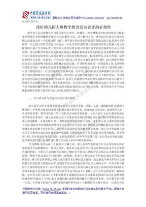 幼儿园大班论文:浅析幼儿园大班数学教育活动设计的有效性.doc