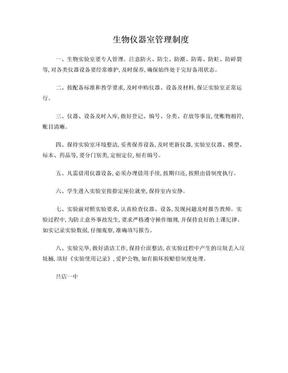 生物仪器室管理制度.doc
