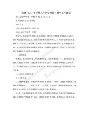 2016-2017-1祥峪九年制学校教育教学工作计划.doc