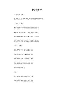 供五大护法精简仪轨 五明佛学院版.doc
