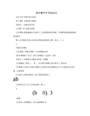 初中数学中考知识点.doc
