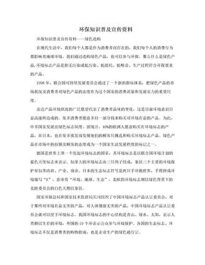 环保知识普及宣传资料.doc