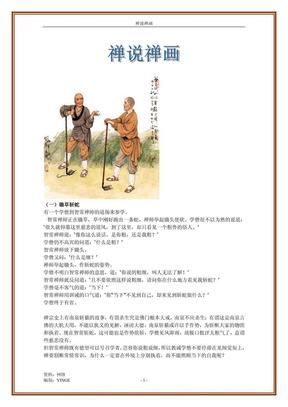 禅说禅画.pdf