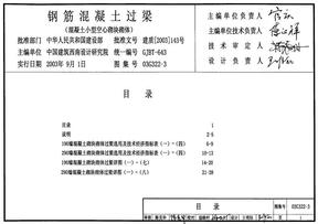 03G322-3 钢筋混凝土过梁(混凝土小型空心砌块墙砌体).pdf