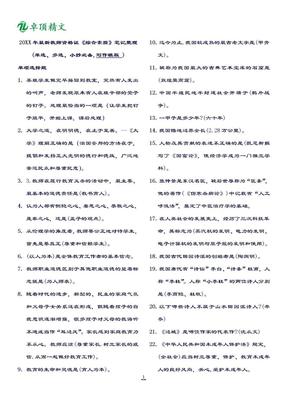 2019年最新教师资格证《综合素质》笔记整理(重点).doc
