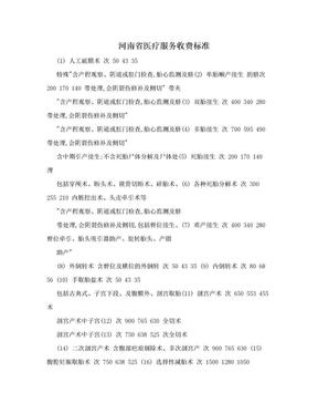 河南省医疗服务收费标准.doc