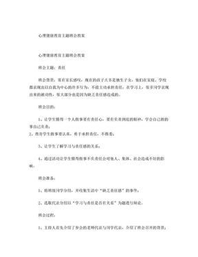 六年级心理健康教育主题班会教案.doc
