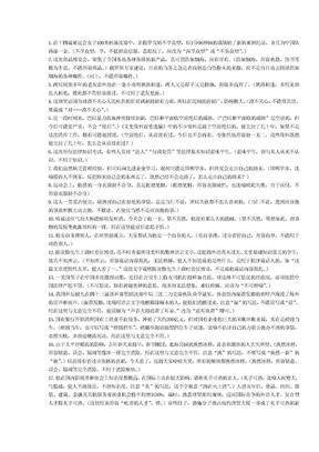 高考易考易错成语例句及详析.doc