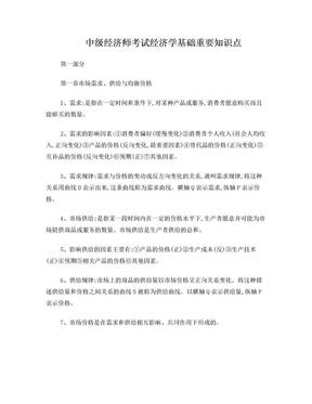 中级经济师考试  经济学基础重要知识点.doc