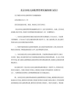 《北京市幼儿园收费管理实施细则(试行)》.doc