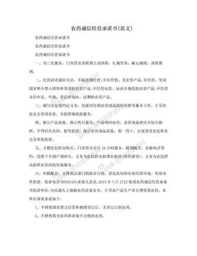 农药诚信经营承诺书(范文).doc