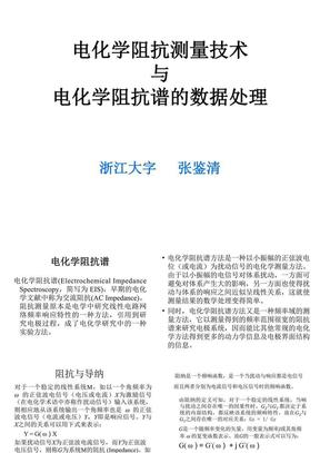 电化学阻抗谱-曹楚南.ppt