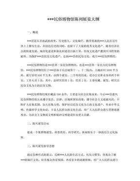 博物馆陈列展览大纲.doc
