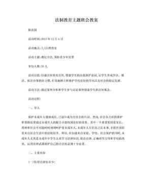 法制教育主题班会教案.doc