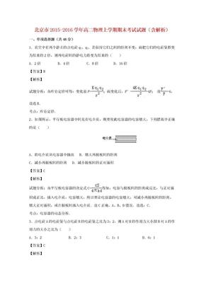 北京市2015_2016学年高二物理上学期期末考试试题(含解析).doc