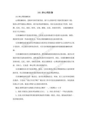 101种心理防御.doc