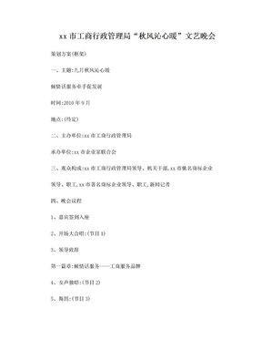 文艺晚会策划方案框架.doc