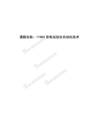 110KV变电站综合自动化系统结构设计毕业论文.doc