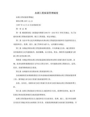 水利工程质量管理制度.doc
