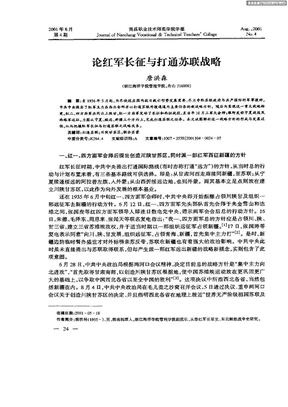 论红军长征与打通苏联战略.pdf
