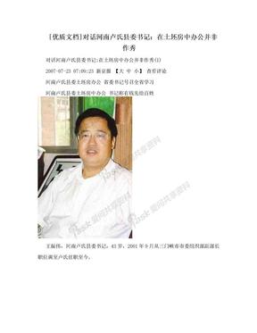 [优质文档]对话河南卢氏县委书记:在土坯房中办公并非作秀.doc